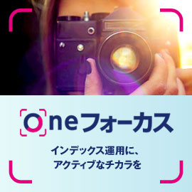 Oneフォーカス